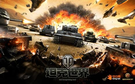 坦克世界 World of Tanks