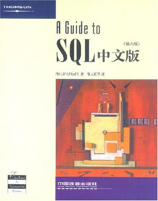 A Guide to SQL中文版