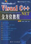 Visual C++.NET全方位教程