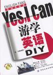 游学英语DIY Yes,I Can