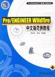 Pro/ENGINEER Wildfire中文版范例教程