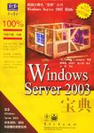 Windows Server 2003 宝典