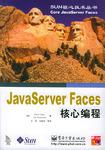 JavaServer Faces核心编程