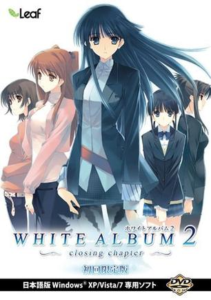 白色相簿2 终章 WHITE ALBUM2 -closing chapter-