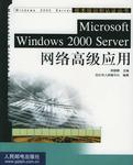 Microsoft Windows 2000 Server网络高级应用