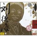 刘德海 琵琶名师<中国民乐大师>黄金珍藏版(1碟装HDCD)