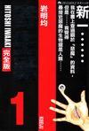 寄生獸 (完全版) (Vol. 1)