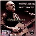 Good Bye, Boys - Songs from the Movies on the Poems of Boulat Okudzhava (Part 1) / Do svidaniya, mal'chiki - Pesni iz kinofil'mov na stihi Bulata Okudzhavy (Chast' 1)