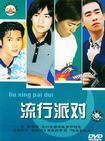 流行派对(DVD)