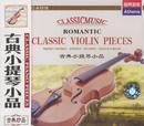 古典小提琴小品