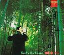 蒋国基的笛箫世界 自然之声