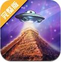 探索世界未解之谜 完整版 (iPhone)