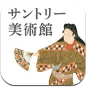 SUNTORY MUSEUM of ART Official App (iPhone / iPad)
