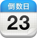 倒数日·Days Matter for iPad (iPad)
