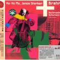 马友友:布拉姆斯大提琴作品集(下)