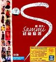 Sammi Ultimate Collection
