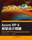 Axure RP 6原型設計精髓