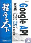 Google API开发详解