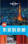 """Lonely Planet """"IN"""