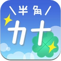 HalfKana+ (iPhone / iPad)