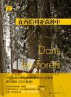 在西伯利亚森林中电子书