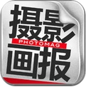 中文摄影杂志 PhotoMagazine (iPhone / iPad)