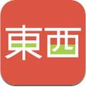 豆瓣东西 (iPhone / iPad)