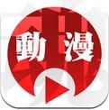 動漫魂 (iPhone / iPad)
