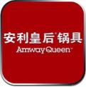 安利皇后厨房HD (iPad)
