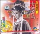黄梅戏:女驸马