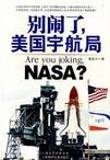 别闹了,美国宇航局