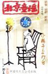 北京童谣1-小耗子上灯台(磁带)