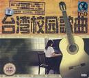 台湾校园歌曲