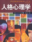 人格心理学第七版(Personality 7th Edition)