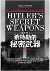二战数据2-希特勒的秘密武器