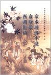 中国古代通俗短篇小说集成