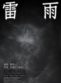 雷雨(鼓楼西剧场改编版)