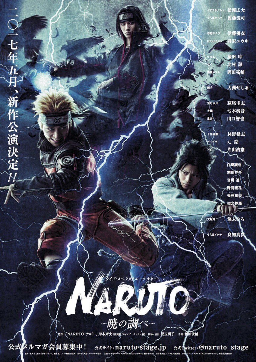 Live Spectacle《NARUTO-火影忍者-》~晓之音~