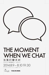 当我们聊天时
