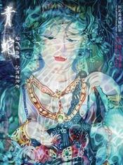 青蛇 的封面图片