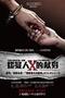 嫌疑人X的献身