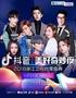 抖音-美好奇妙夜 2018浙江卫视秋季盛典
