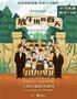 七幕人生 法国音乐剧《放牛班的春天》中文版