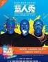藍人秀 Blue Man Group