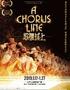 百老汇经典音乐剧《歌舞线上》
