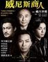 日本戏剧影像放映系列《威尼斯商人》