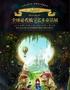 全球首个童话数字艺术展《奇梦爱丽丝之重回仙境》中国首展