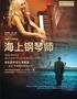 """【万有音乐系】""""海上钢琴师""""电影原声音乐演奏家——吉达·布塔钢琴视听音乐会 西安站"""