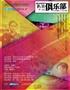 """南京市文化消费政府补贴剧目-""""2018·南京戏剧节""""青年单元-《戈多先生的孤独之心俱乐部》"""