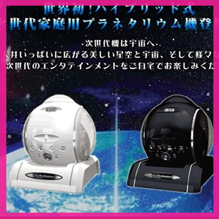 日本正品世嘉SEGA星空投影仪灯Homestar Earth Theater 四代直送